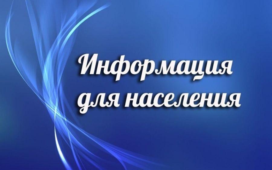 Вниманию жителей р.п.Татищево!