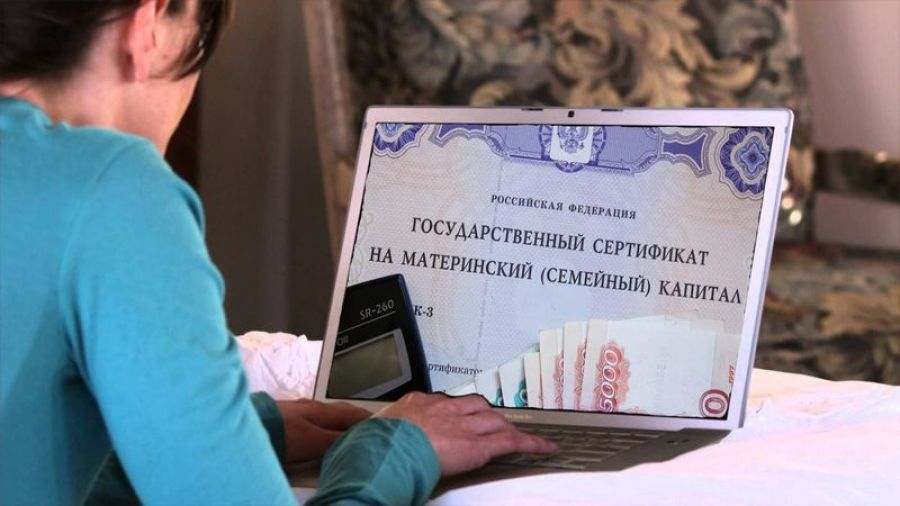 Доступна электронная версия сертификата на материнский капитал