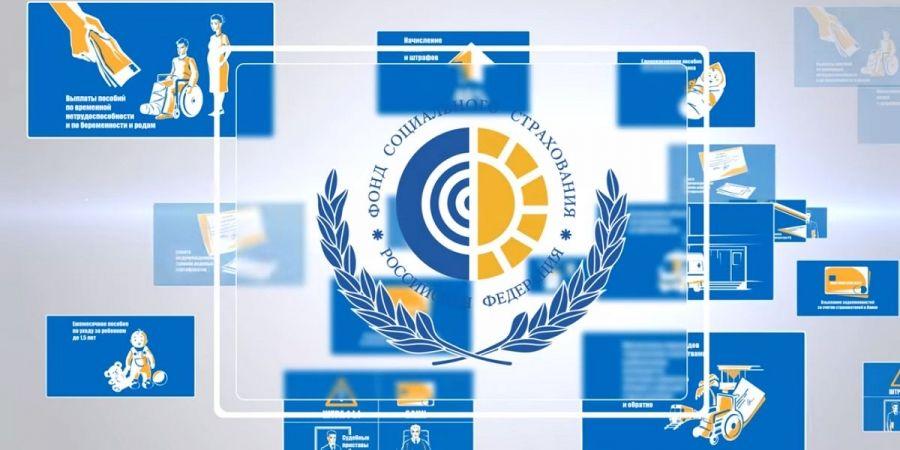 Расширен перечень государственных услуг ФСС, оказываемых по экстерриториальному принципу