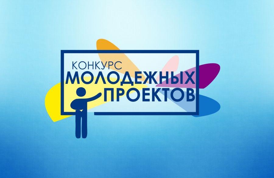Всероссийские конкурсы молодежных проектов приглашают к участию