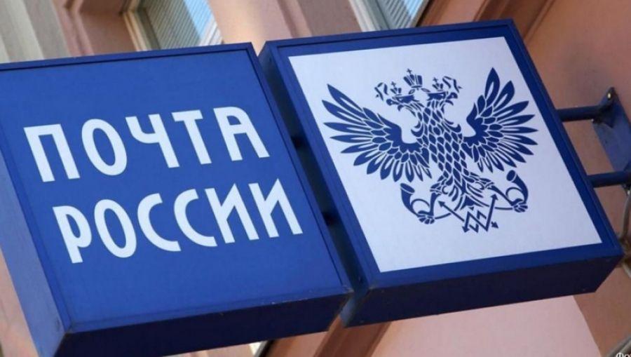 Правила безопасных онлайн-покупок от Почты России