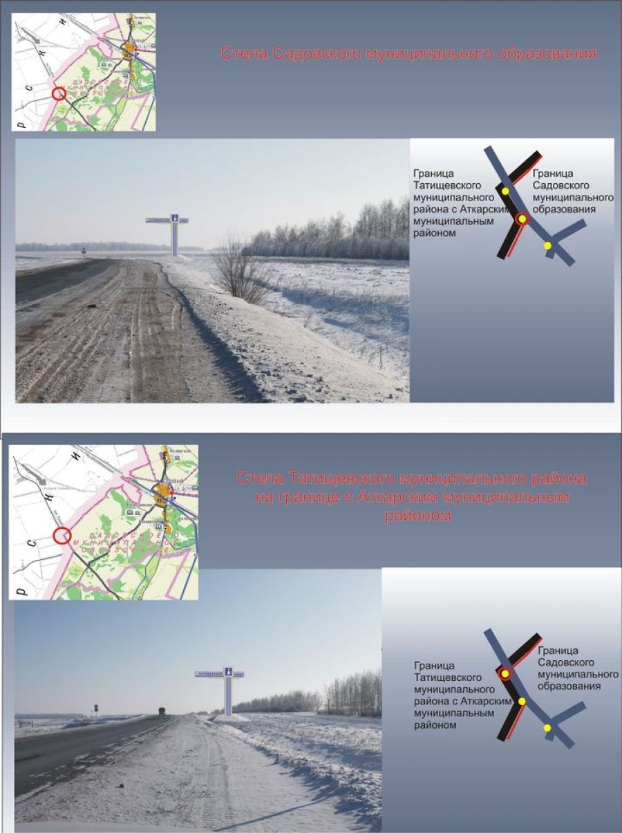 Разработан эскизный проект размещения стел: стелы Татищевского муниципального района и стелы Садовского муниципального образования