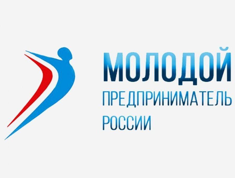 Конкурс «Молодой предприниматель России - 2017»