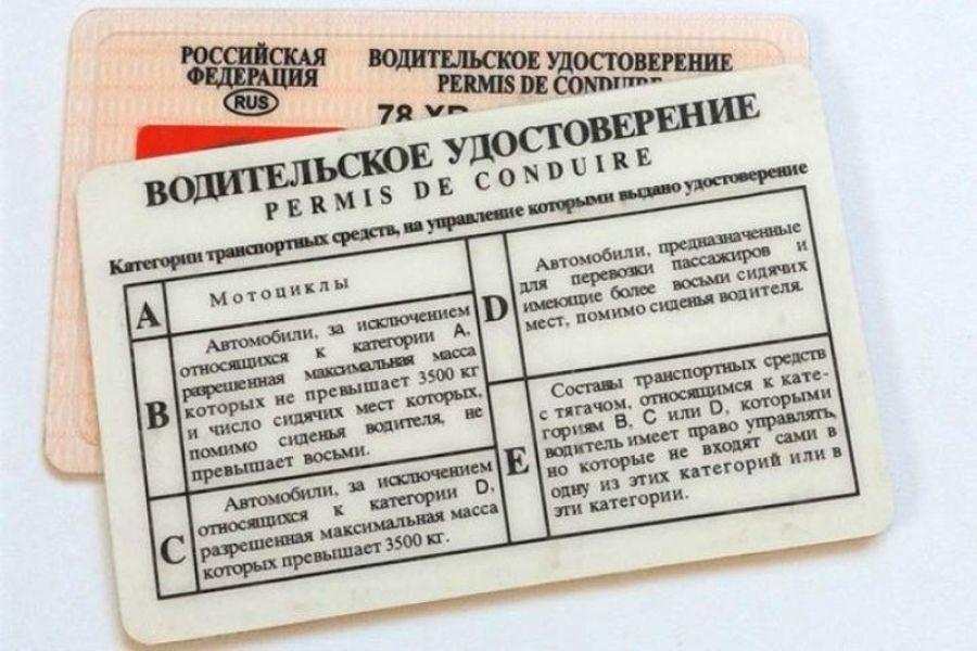 Отдел МВД России по Татищевскому району информирует о продлении срока действия национальных водительских удостоверений