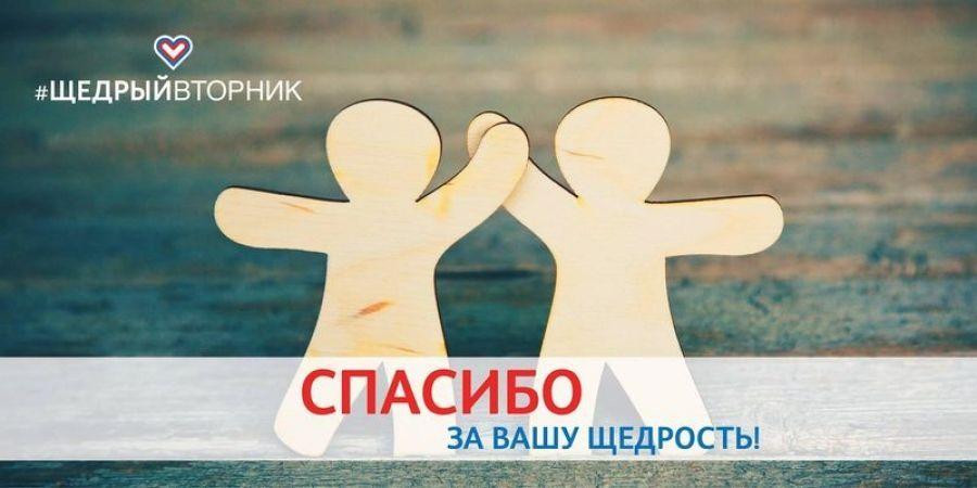 Саратовская область присоединится к акции «Щедрый вторник»