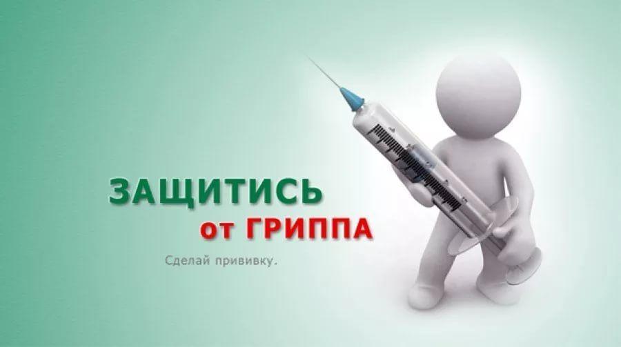 Вакцинация против гриппа необходима!