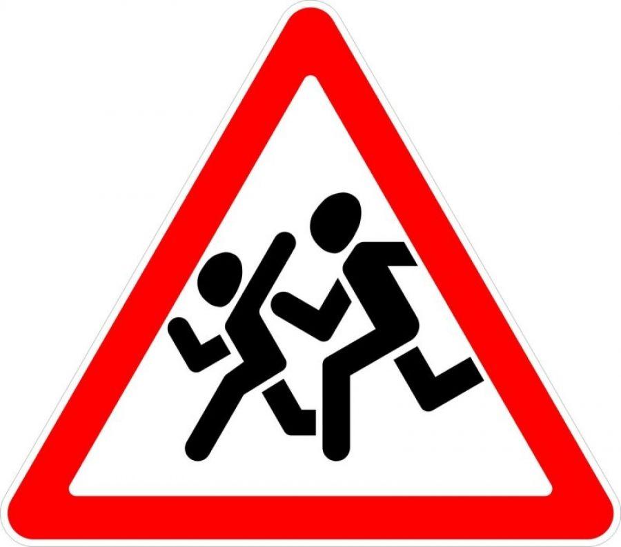 Безопасность детей на дорогах!