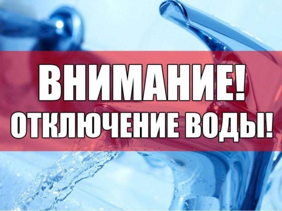 Вниманию жителей  с.Сторожевка: отключение водоснабжения!