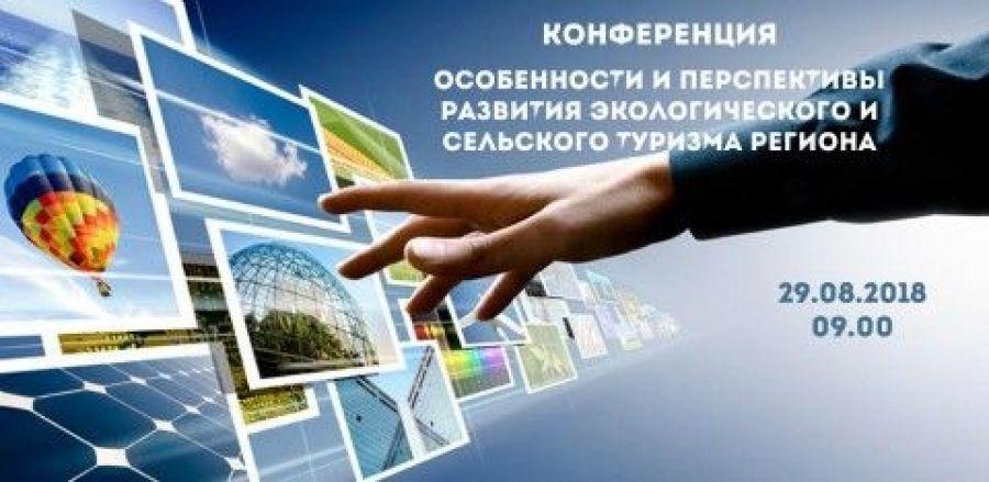 В бизнес-инкубаторе обсудят особенности развития экологического и сельского туризма