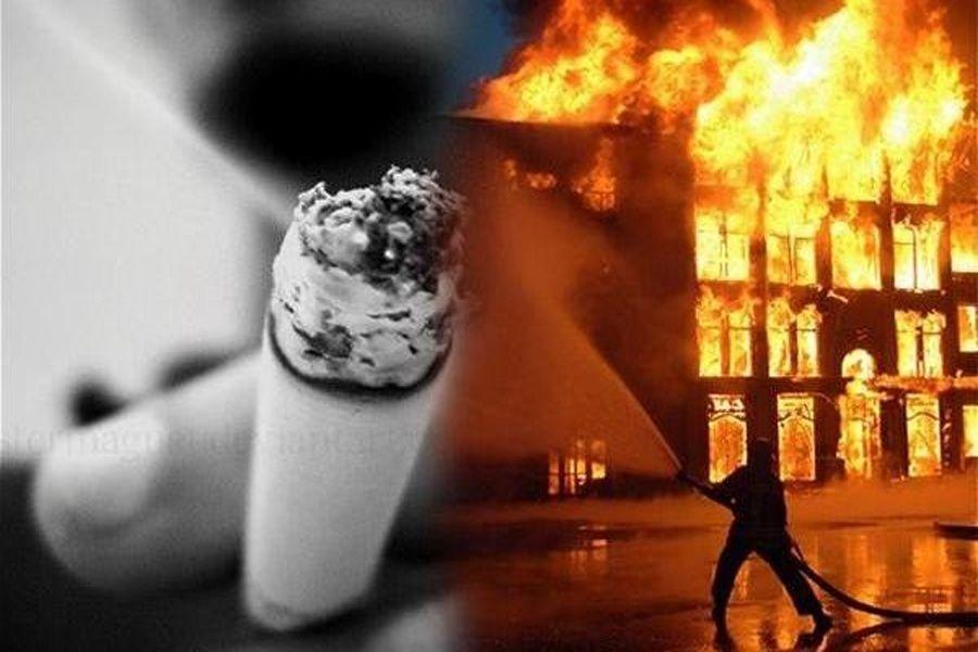 Сигарета может привести к пожару
