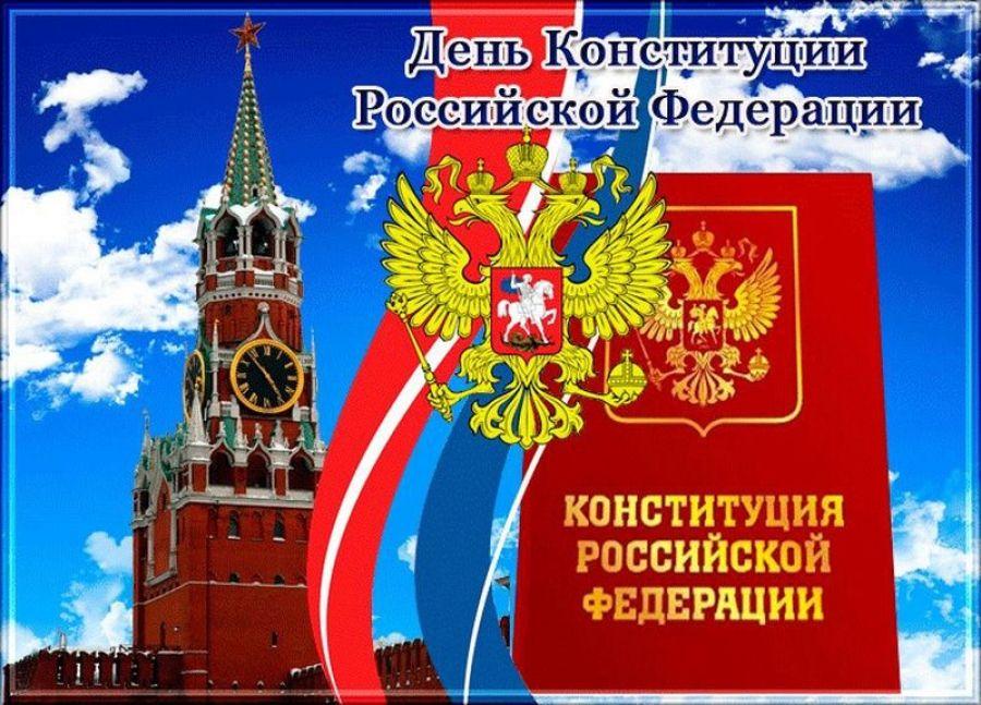 Конституции Российской Федерации — 25 лет!