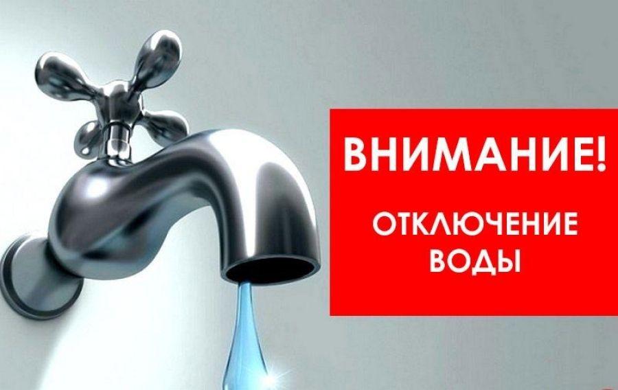 Вниманию жителей с.Сторожевка: временное отключение воды!