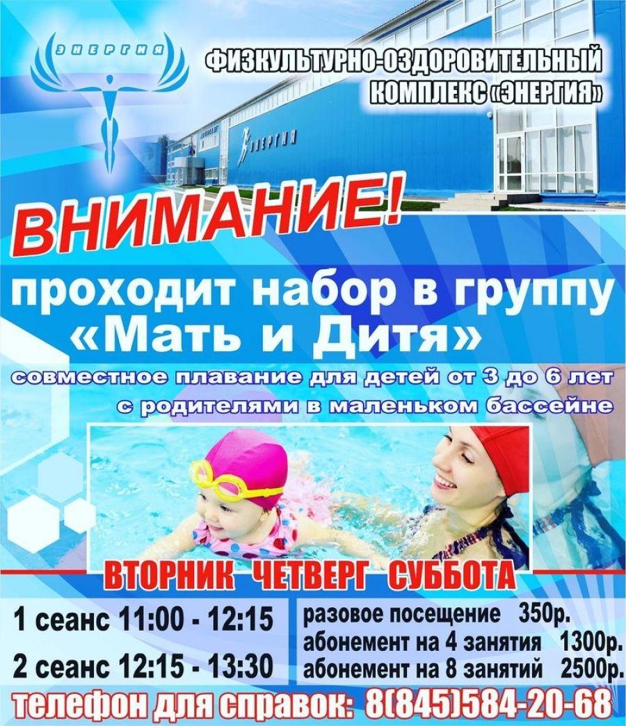 Плавание - это залог здоровья вашего ребёнка