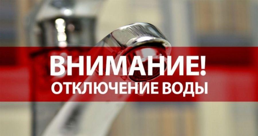 Вниманию жителей р.п.Татищево: отключение воды!