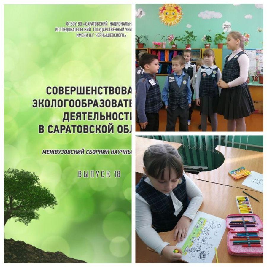 Экологообразовательная  деятельность школьников в  ходе реализации проекта «Растём вместе»