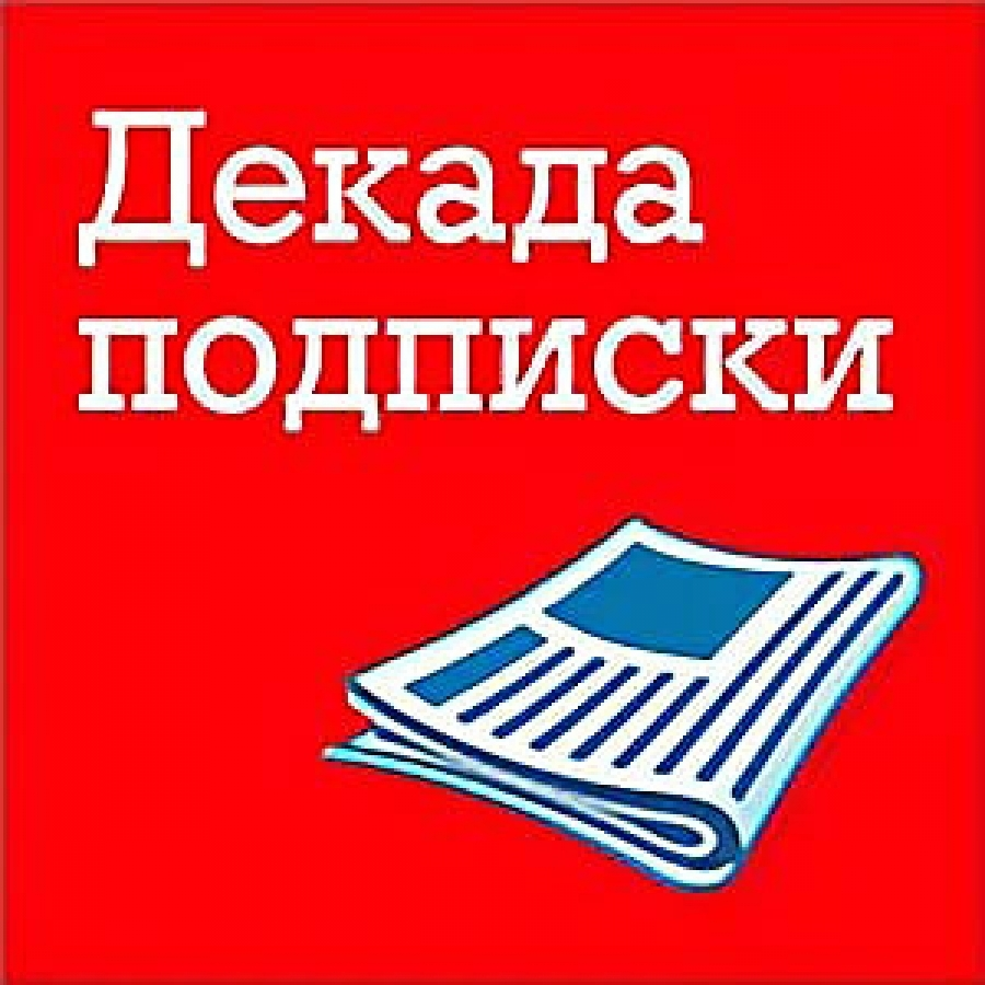 Всероссийская декада подписки