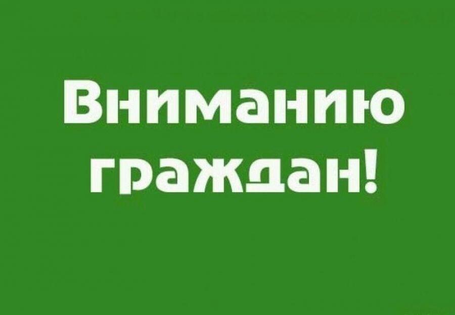 Уважаемые жители Татищевского района!