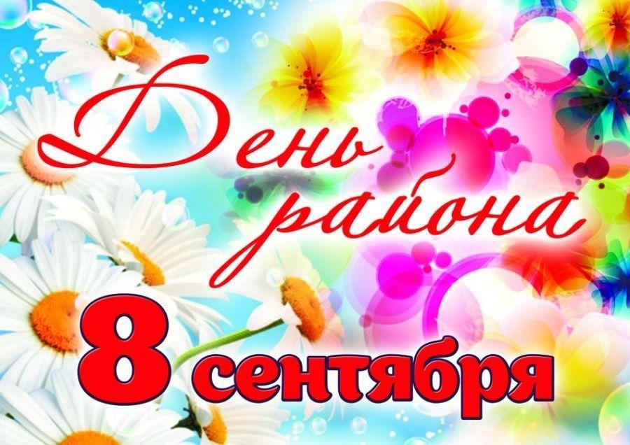 День рождения района!