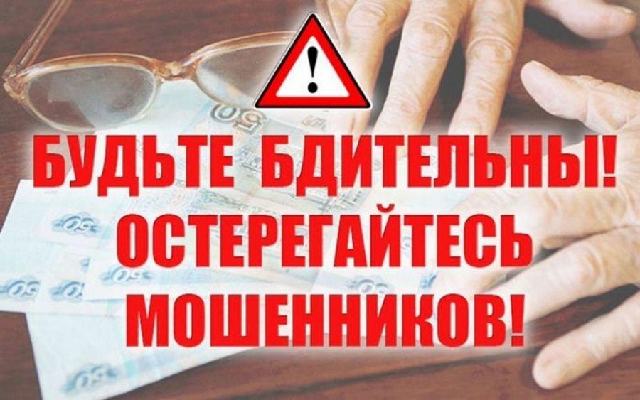 Полиция предупреждает: остерегайтесь мошенников