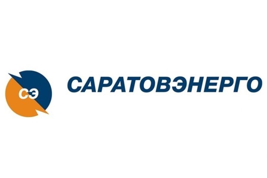 ПАО «Саратовэнерго» напоминает об онлайн-сервисах компании