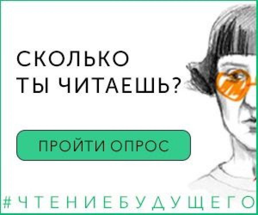 В Саратовской области пройдет исследование чтения