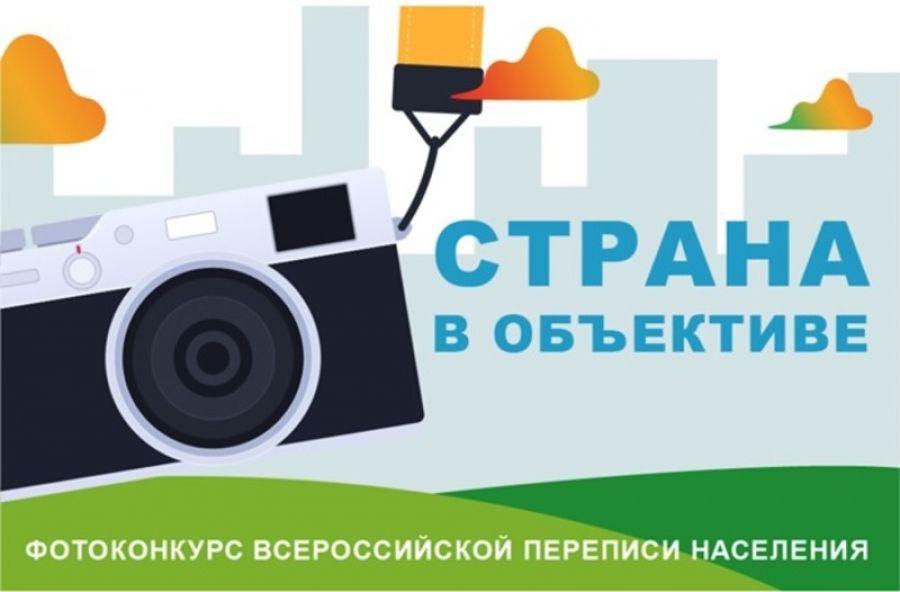 Фотоконкурс «Страна в объективе»