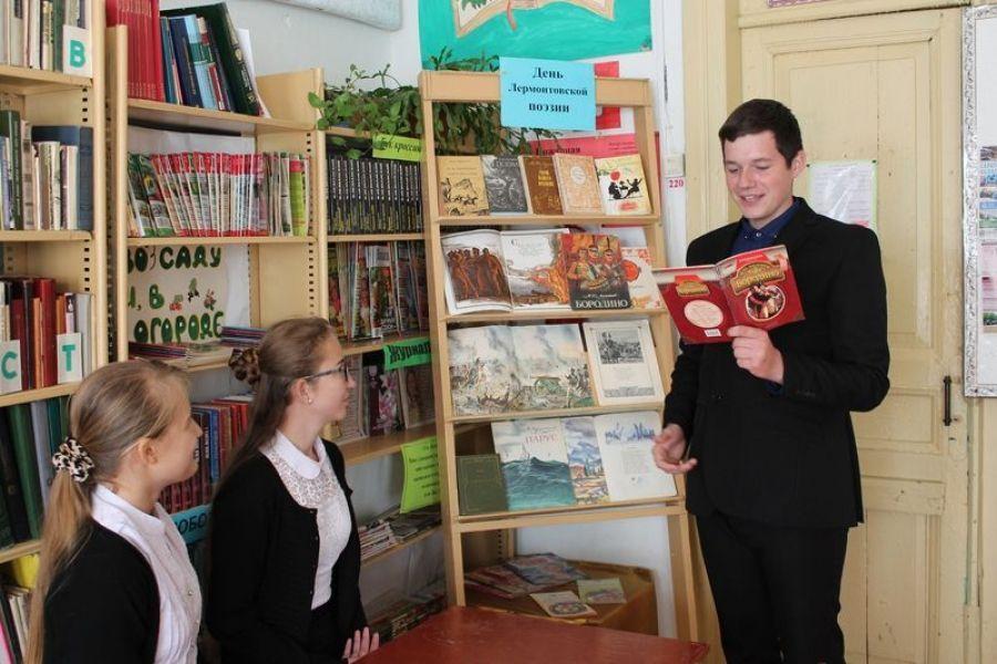 Дни лермонтовской поэзии в библиотеках района