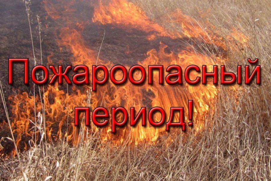 Начало пожароопасного сезона!