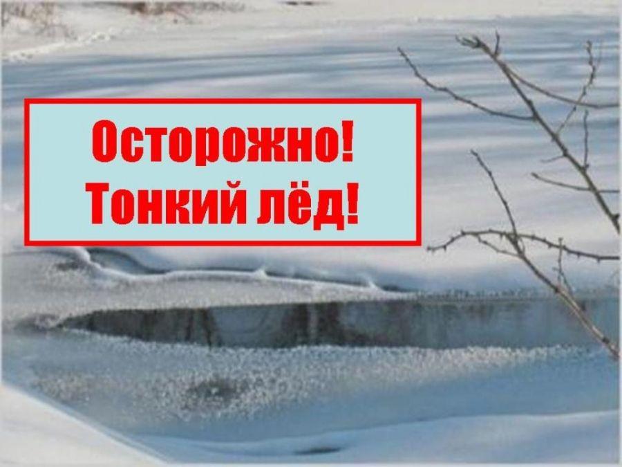 Памятка для родителей: Внимание! Тонкий лёд!