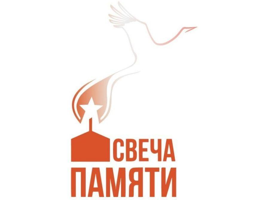 Юбилейная Х международная акция «Свеча Памяти» - 2018
