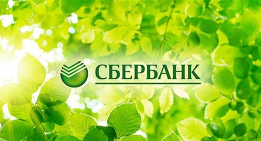 ПАО «Сбербанк России» сообщает!