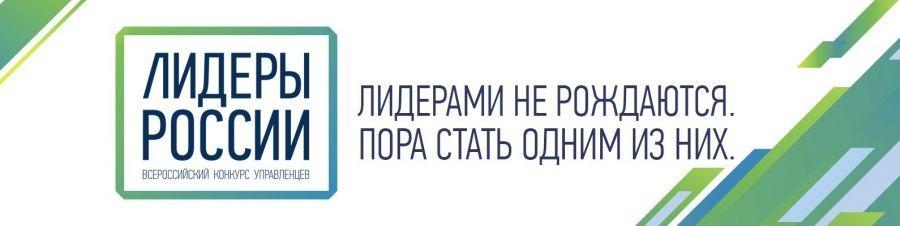 В России стартовал конкурс управленцев «Лидеры России»