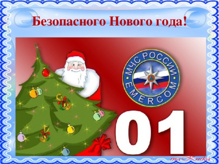 Сотрудники МЧС напоминают о правилах безопасности в новогодние праздники