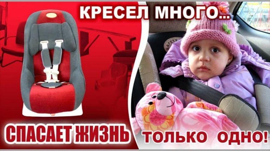 Автокресло – детям