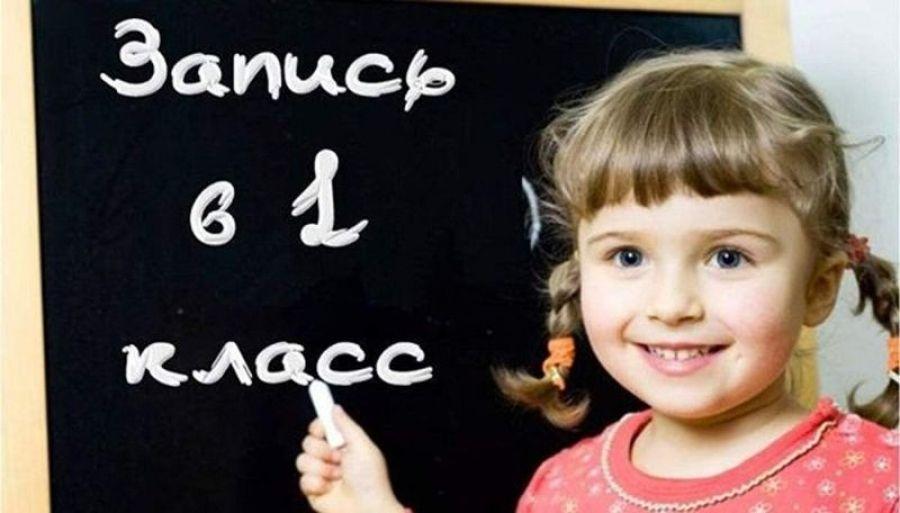 С 1 февраля стартует запись детей в 1 класс