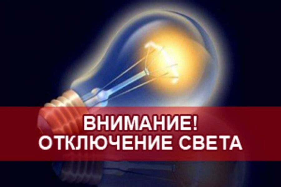 Прекращение подачи электроэнергии в р.п.Татищево