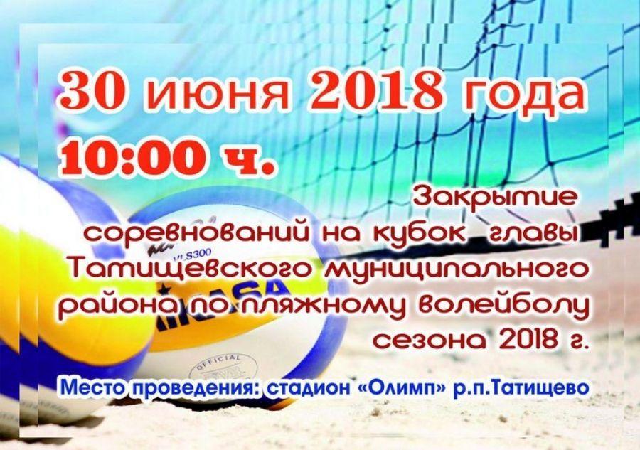 Закрытие Соревнований на Кубок главы Татищевского муниципального района по пляжному волейболу