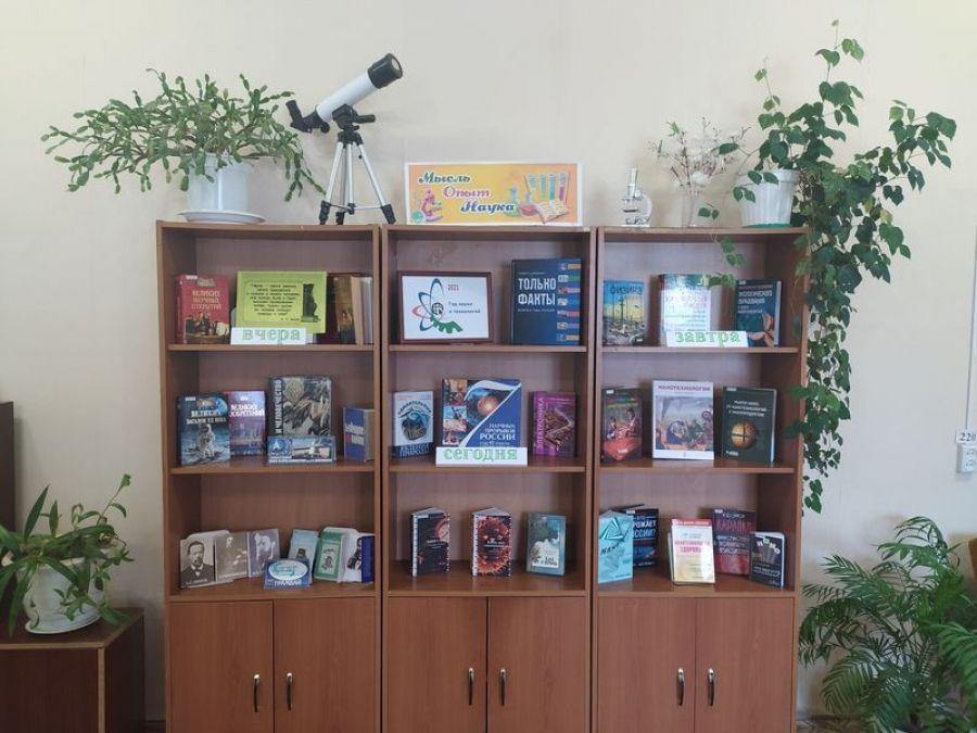 Книжная выставка «Мысль. Опыт. Наука»