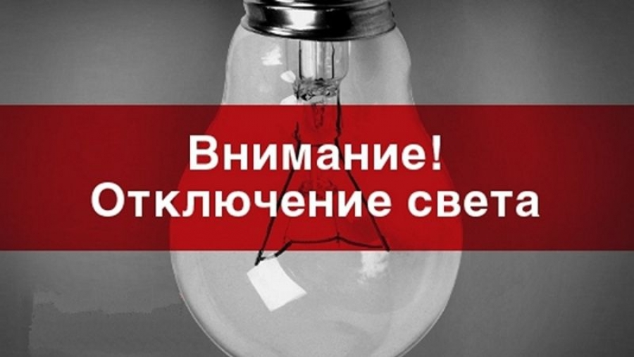 Вниманию жителей Октябрьского МО: временное отключение электроэнергии