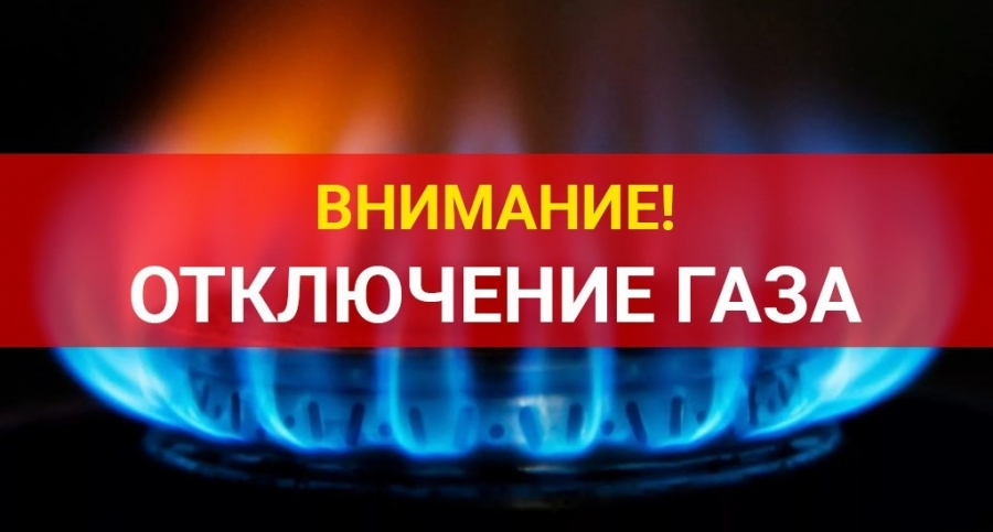 Вниманию жителей р.п.Татищево: временное прекращение подачи газа!