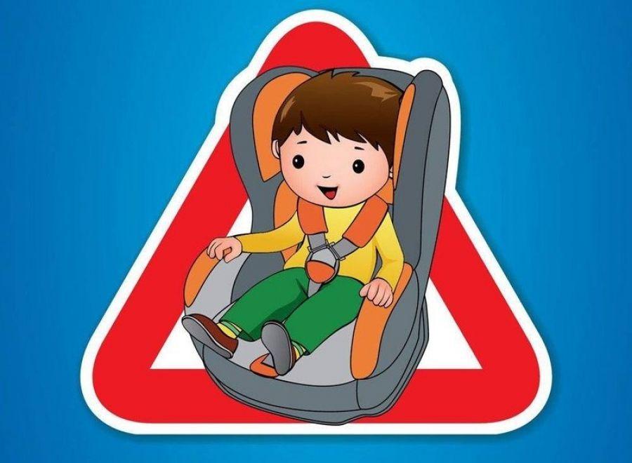 Сохрани жизнь детям-пассажирам!