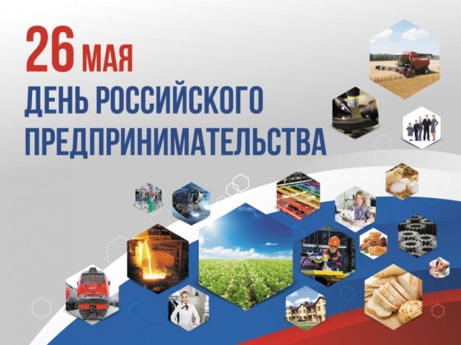 День российского предпринимателя - один из праздников современной России