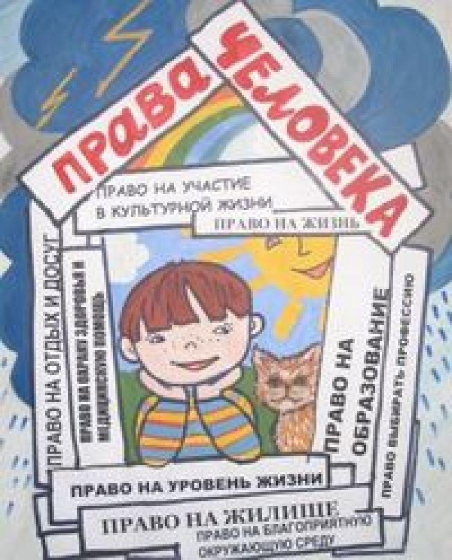 Права человека глазами ребенка