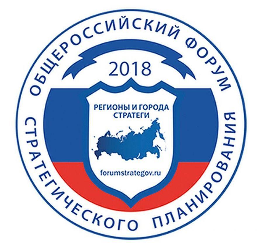 Стратегия развития Татищевского муниципального района — в полуфинале всероссийского конкурса муниципальных стратегий