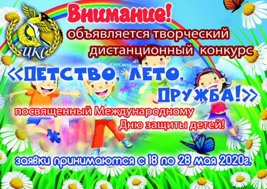 Детство, лето, дружба!