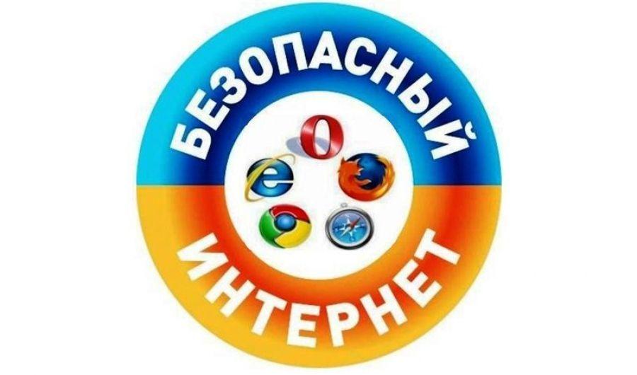 Единый урок по безопасности в сети Интернет вышел в четвертьфинал конкурса ООН