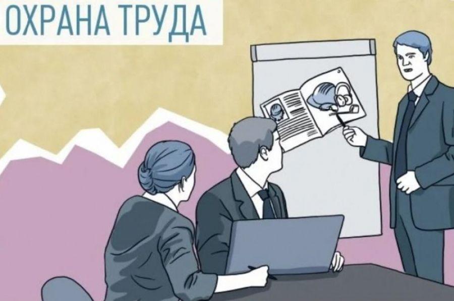 Как создается комиссия по охране труда в организации