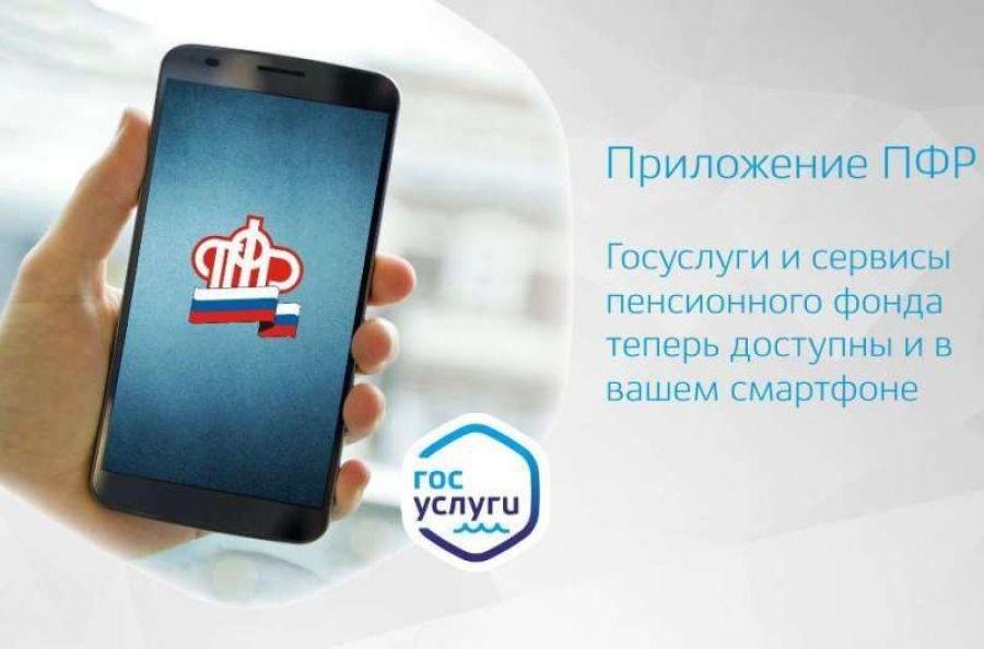 Пенсионный фонд в вашем мобильном телефоне