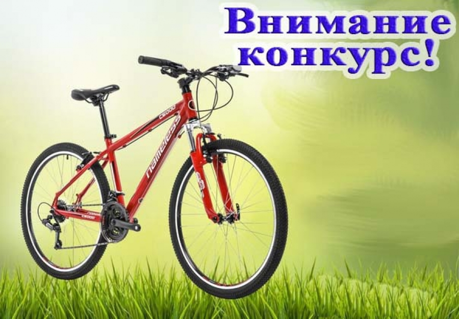 Успейте выиграть велосипед!