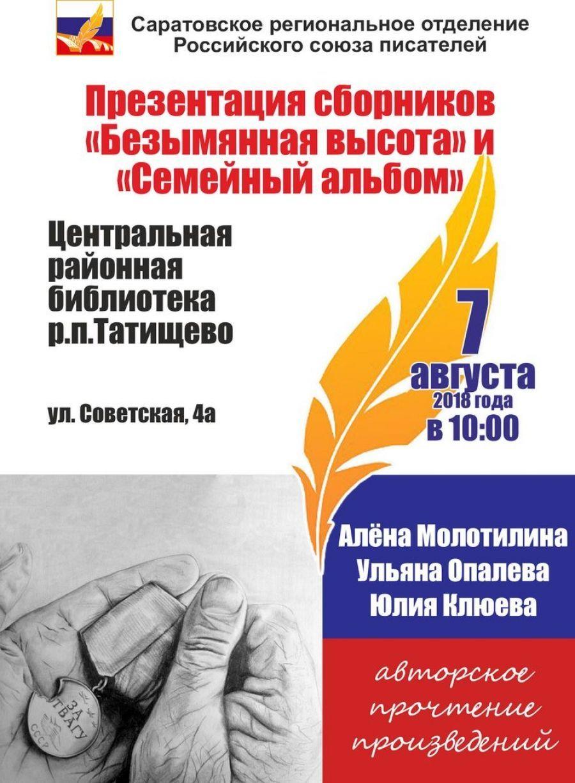 Презентация сборников саратовских авторов: «Семейный альбом» и «Безымянная высота»